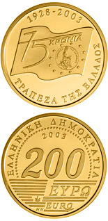200 euro coin 75th anniversary of Bank of Greece | Greece 2003