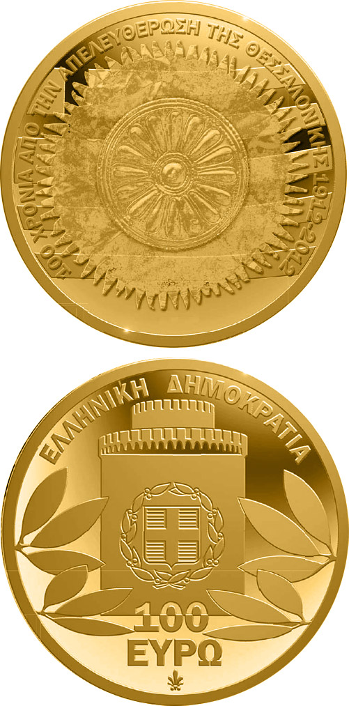 Image of 100 euro coin - 100th anniversary of the Liberation of the City of Thessaloniki | Greece 2012.  The Gold coin is of Proof quality.