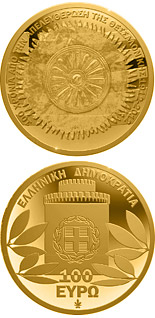 100 euro 100th anniversary of the Liberation of the City of Thessaloniki - 2012 - Series: Gold euro coins - Greece
