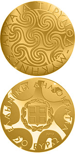 50 euro The Mycenaean Archaeological Site of Tiryns - 2013 - Series: Gold euro coins - Greece