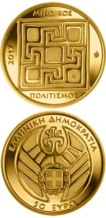 50 euro coin Minoan civilization | Greece 2017