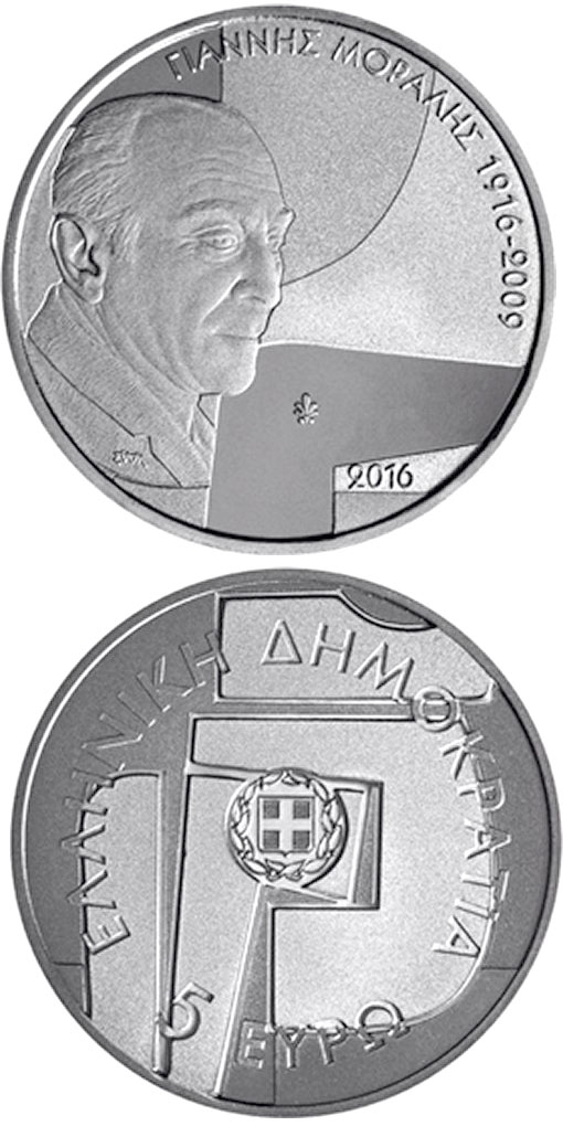 Image of 5 euro coin - Yannis Moralis 100 Years | Greece 2016