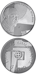 5 euro coin Yannis Moralis 100 Years | Greece 2016