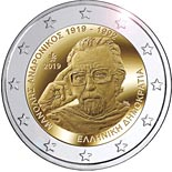 2 euro coin 100th Anniversary of the Birth of Manolis Andronicos | Greece 2019