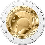 2 euro coin 2500th Anniversary of the Battle of Thermopylae | Greece 2020