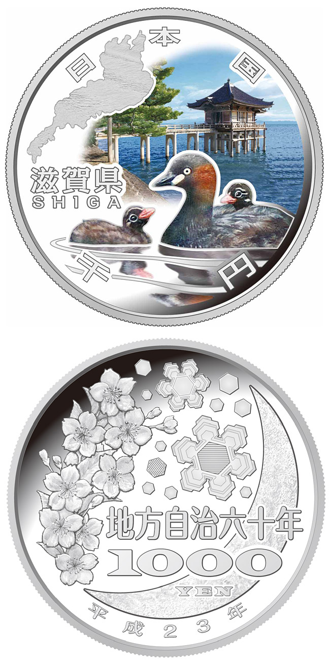 Image of 1000 yen coin - Shiga | Japan 2011.  The Silver coin is of Proof quality.