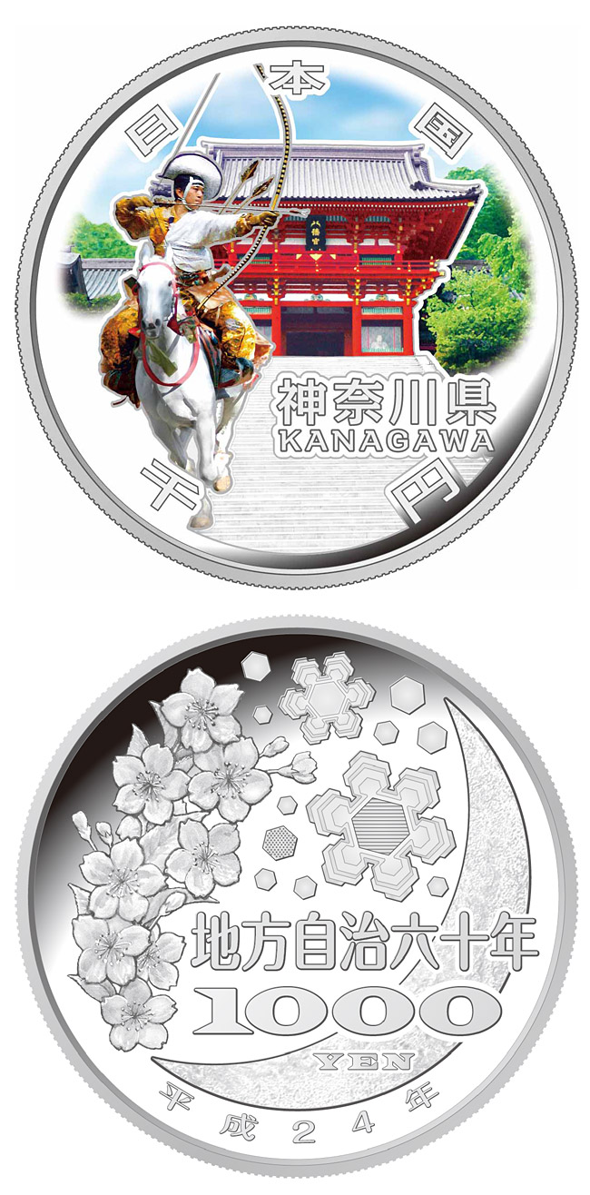 Image of 1000 yen coin – Kanagawa | Japan 2012.  The Silver coin is of Proof quality.