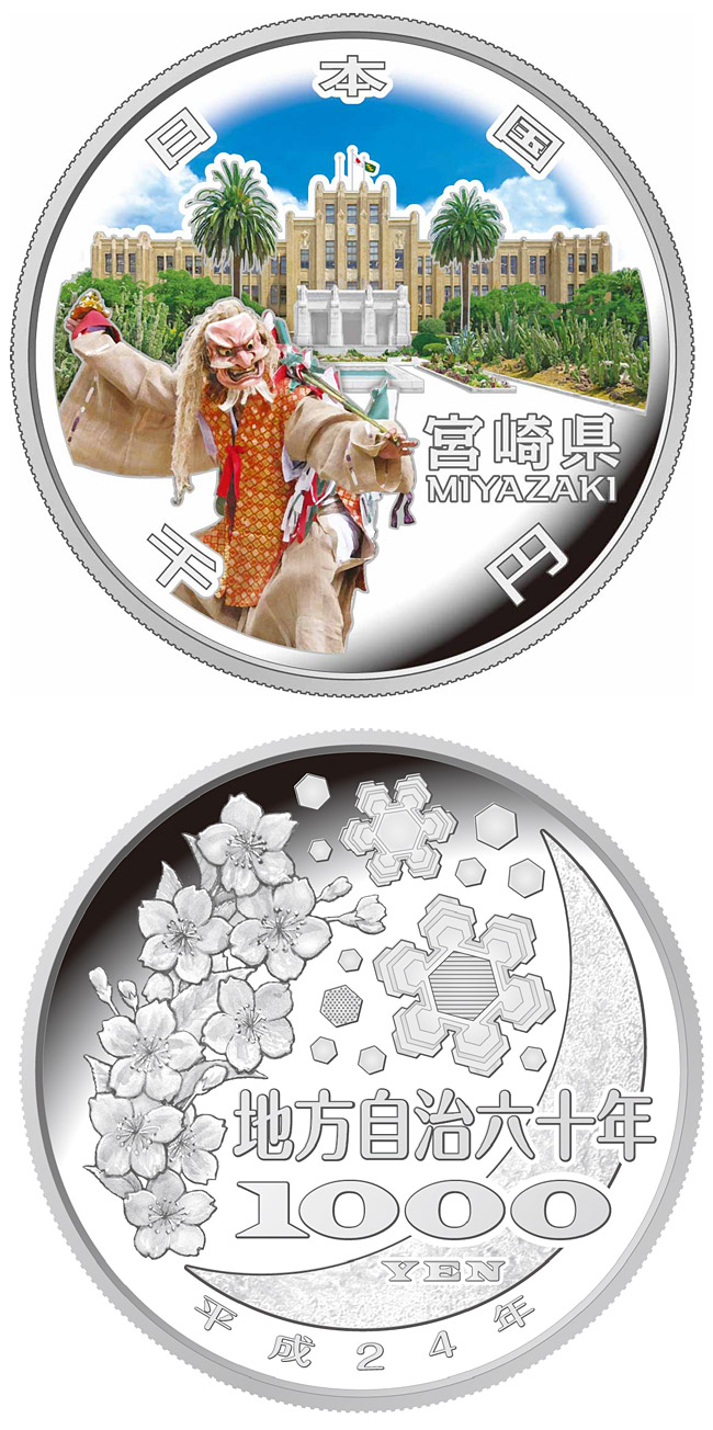 Image of 1000 yen coin - Miyazaki | Japan 2012.  The Silver coin is of Proof quality.