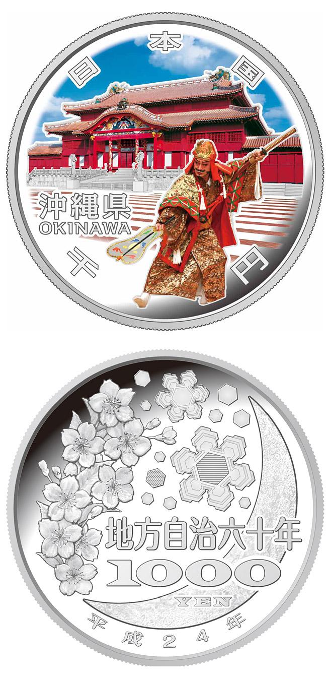 Image of Okinawa – 1000 yen coin Japan 2012.  The Silver coin is of Proof quality.