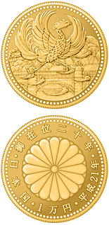 10000 yen coin The 20th Anniversary of His Majesty the Emperor's Enthronement | Japan 2009
