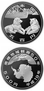 500 yen coin 50th Anniversary of the Japanese Antarctic Research Expedition  | Japan 2007