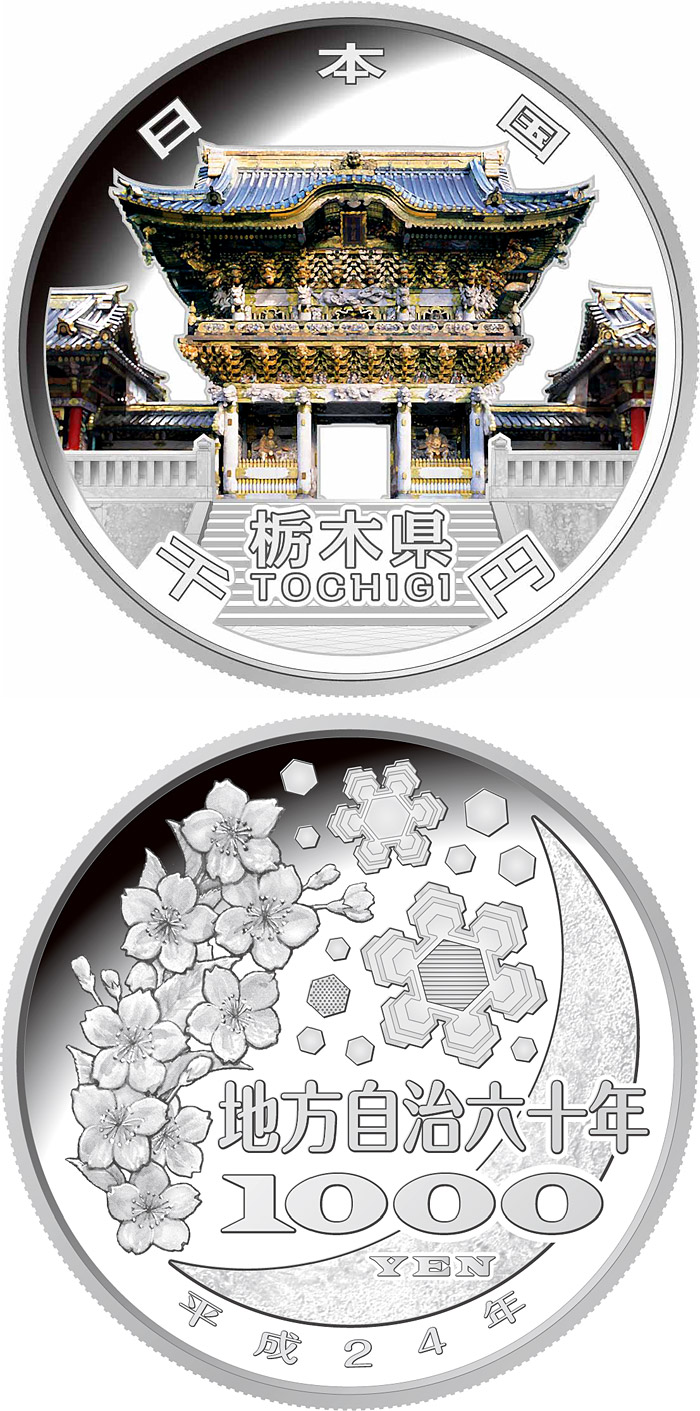 Image of 1000 yen coin - Tochigi | Japan 2012.  The Silver coin is of Proof quality.