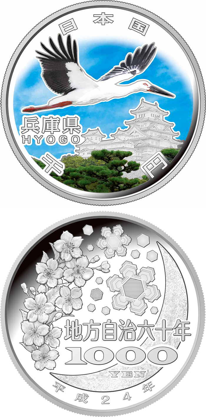 Image of 1000 yen coin – Hyogo | Japan 2012.  The Silver coin is of Proof quality.