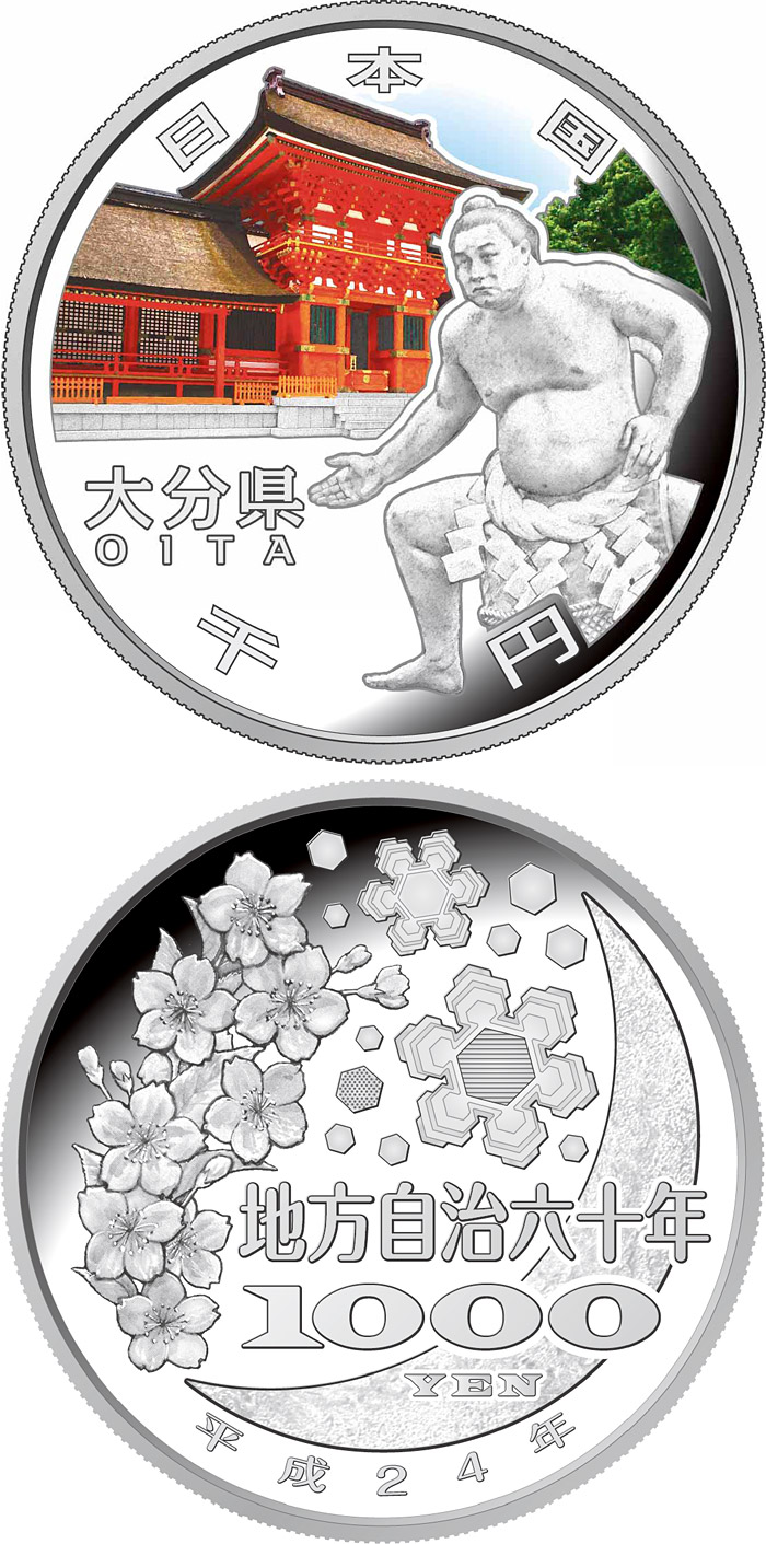 Image of a coin 1000 yen | Japan | Oita | 2012