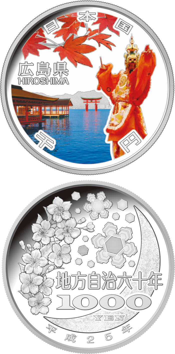 Image of 1000 yen coin - Hiroshima | Japan 2013.  The Silver coin is of Proof quality.