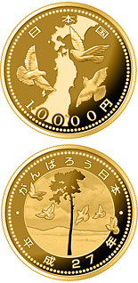 10000 yen coin Earthquake Reconstruction: The pigeons | Japan 2015
