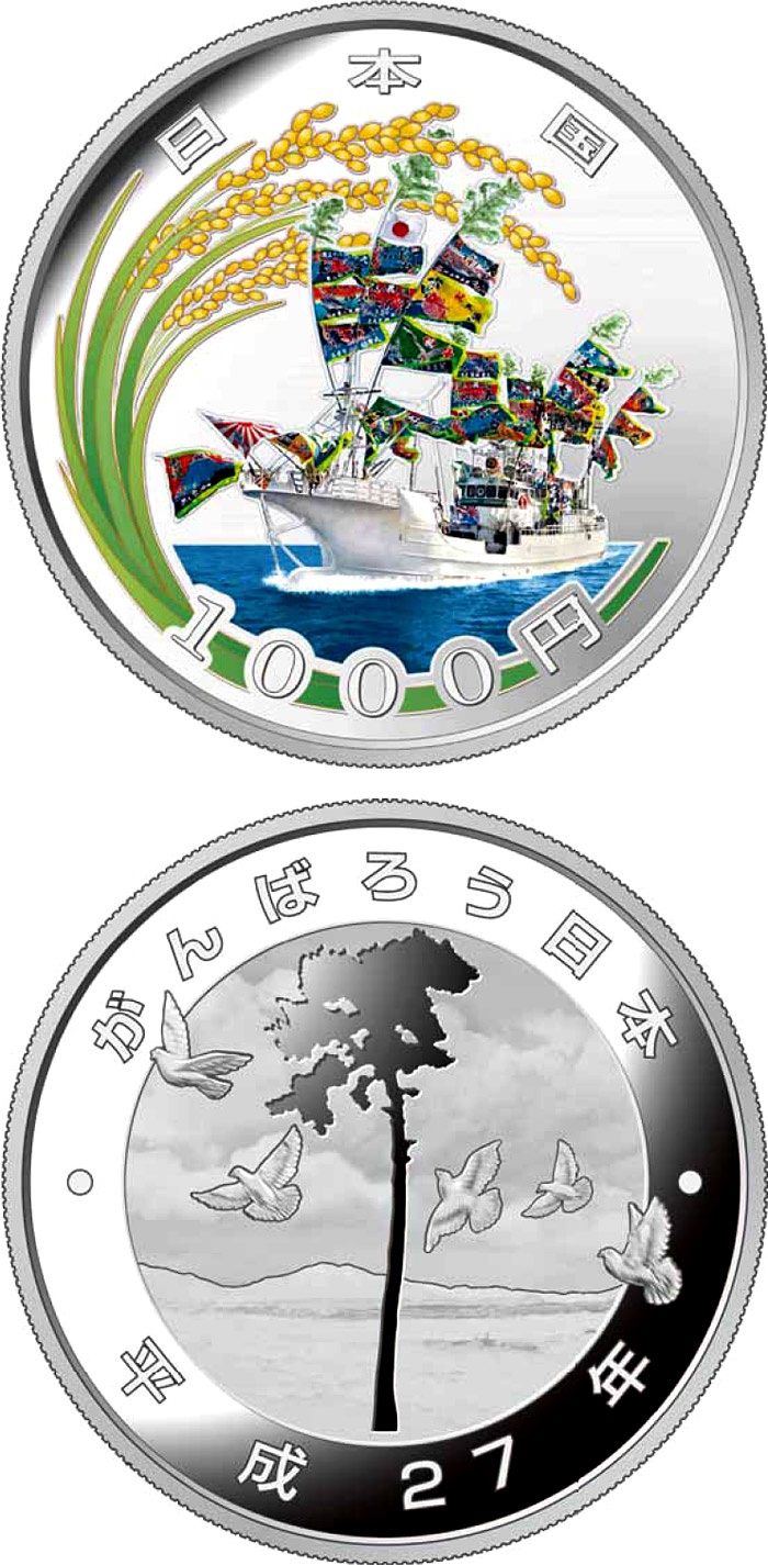 Image of 1000 yen coin – Earthquake Reconstruction: The Fishboat | Japan 2015.  The Silver coin is of Proof quality.