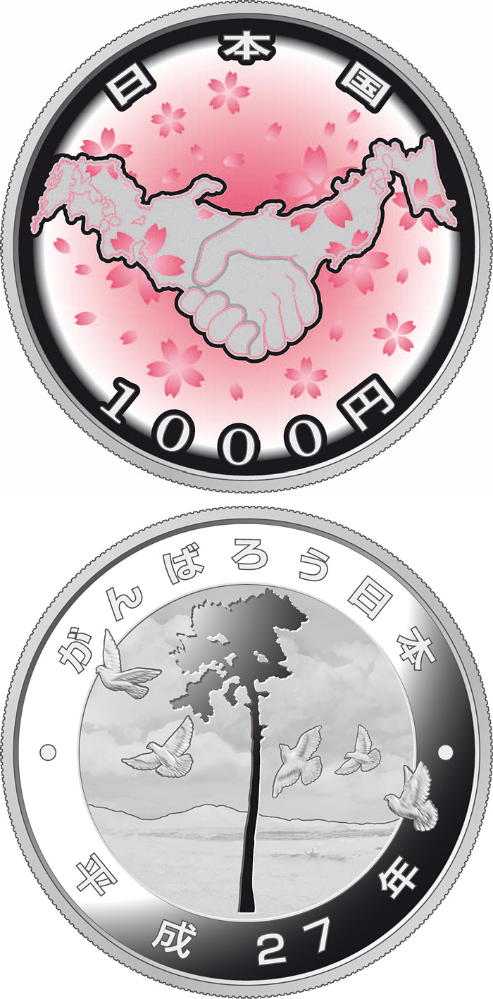 Image of 1000 yen coin – Earthquake Reconstruction:  The Handshake | Japan 2015.  The Silver coin is of Proof quality.