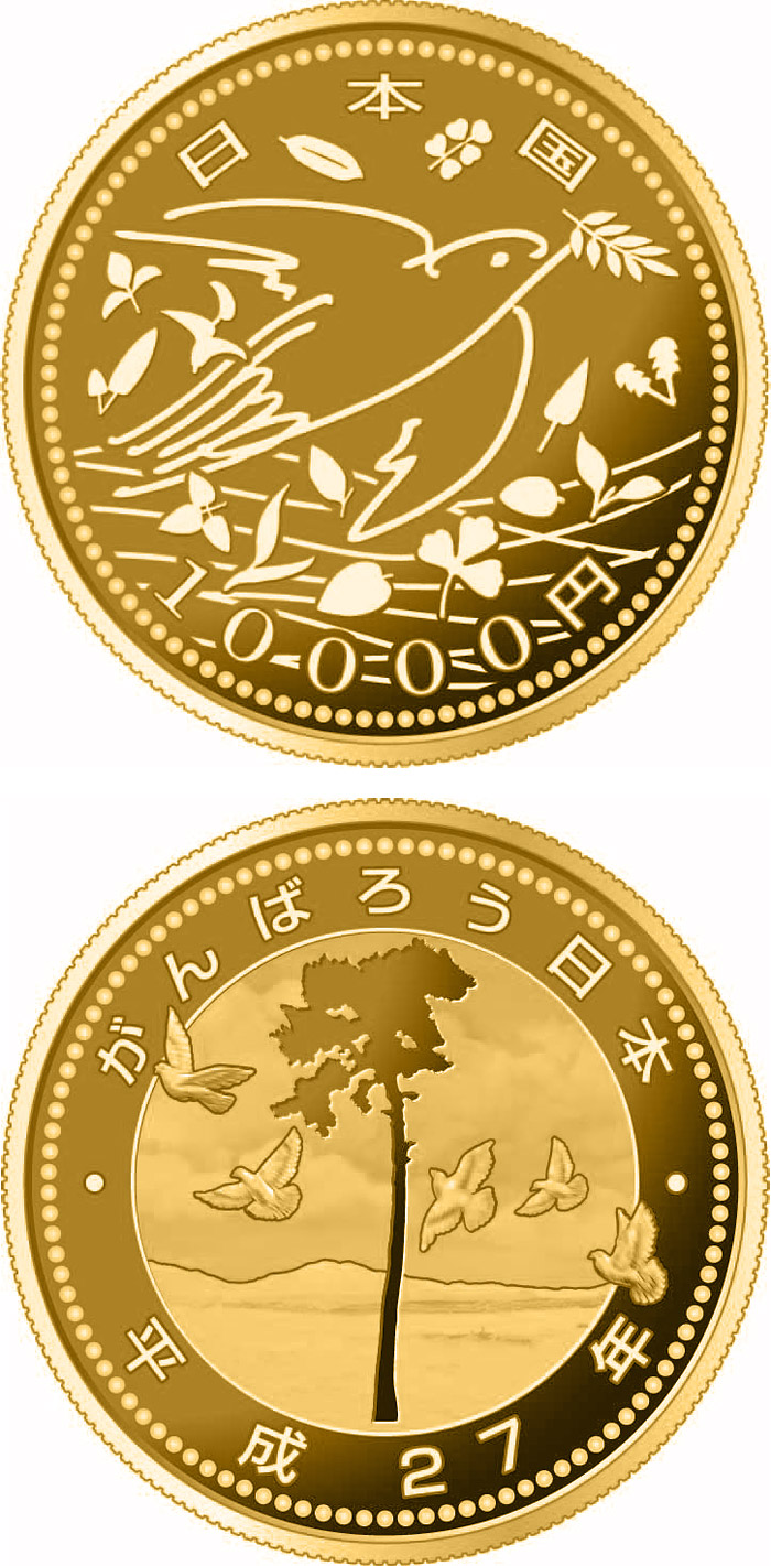 Image of 10000 yen coin – Earthquake Reconstruction: The Nature and bird | Japan 2015.  The Gold coin is of Proof quality.