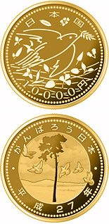 10000 yen coin Earthquake Reconstruction: The Nature and bird | Japan 2015