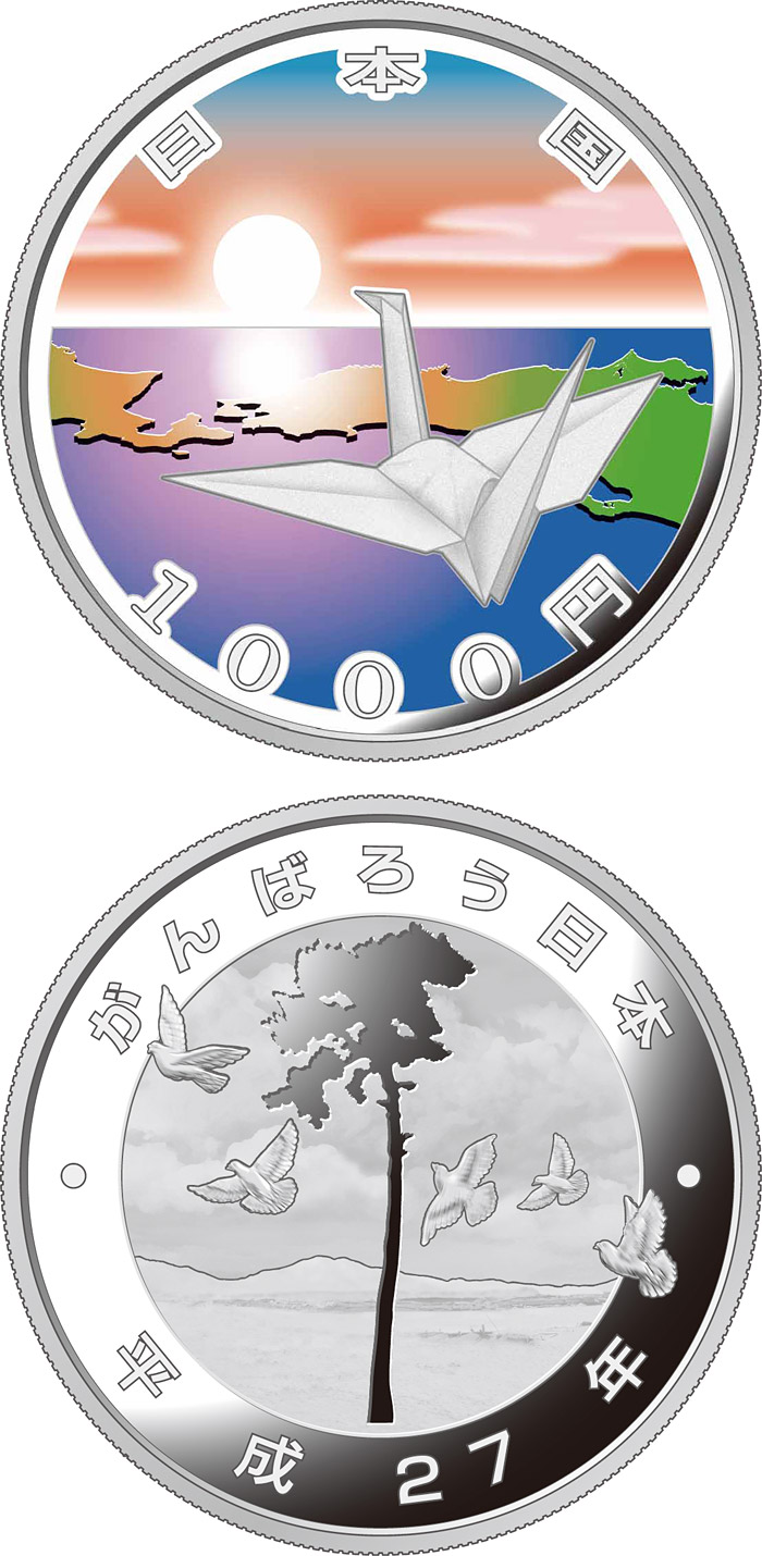 Image of 1000 yen coin - Earthquake Reconstruction: The Sunrise And Crane | Japan 2015.  The Silver coin is of Proof quality.
