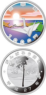 1000 yen coin Earthquake Reconstruction: The Sunrise And Crane | Japan 2015
