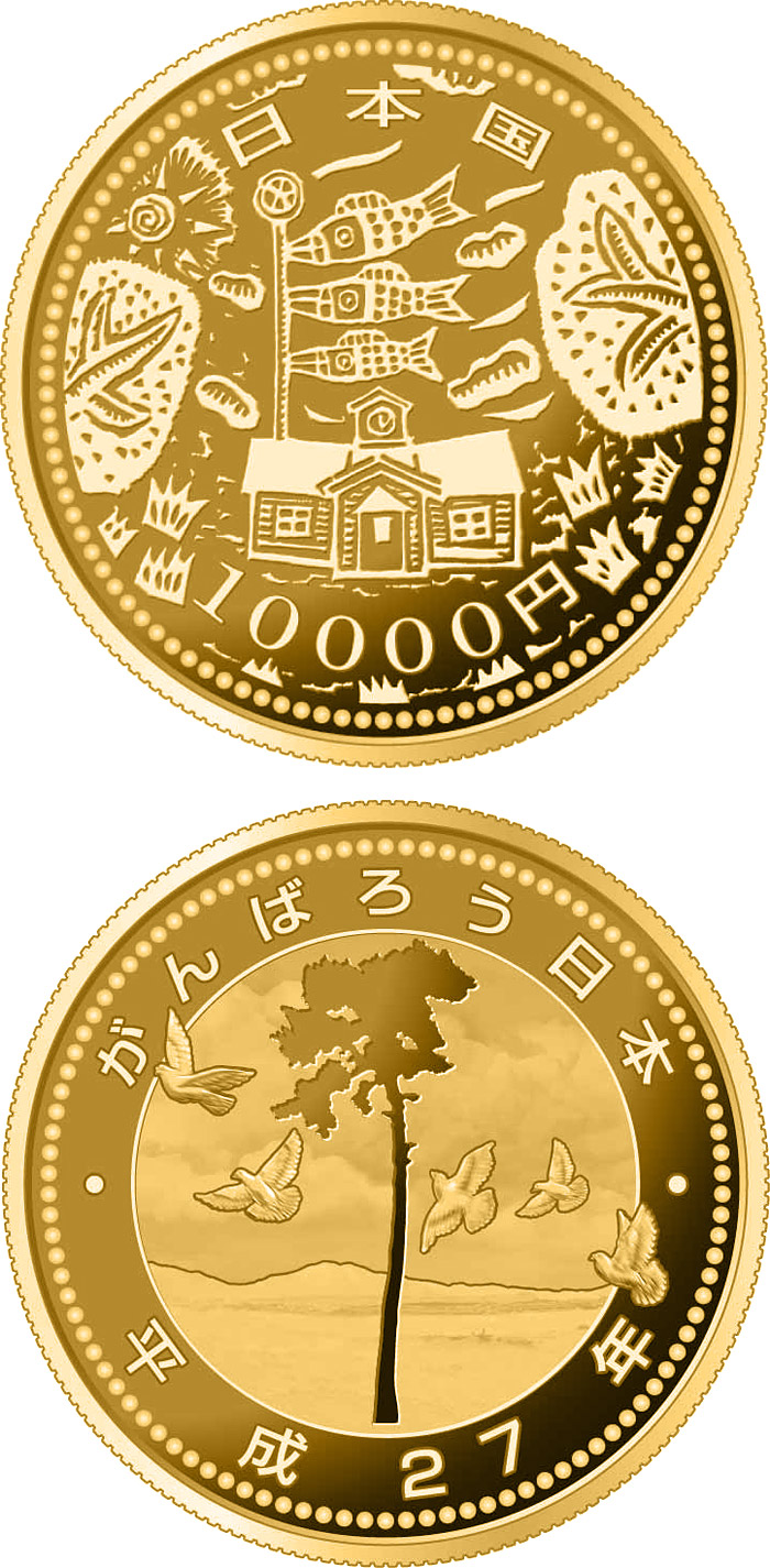 Image of 10000 yen coin – Earthquake Reconstruction: The School | Japan 2015.  The Gold coin is of Proof quality.