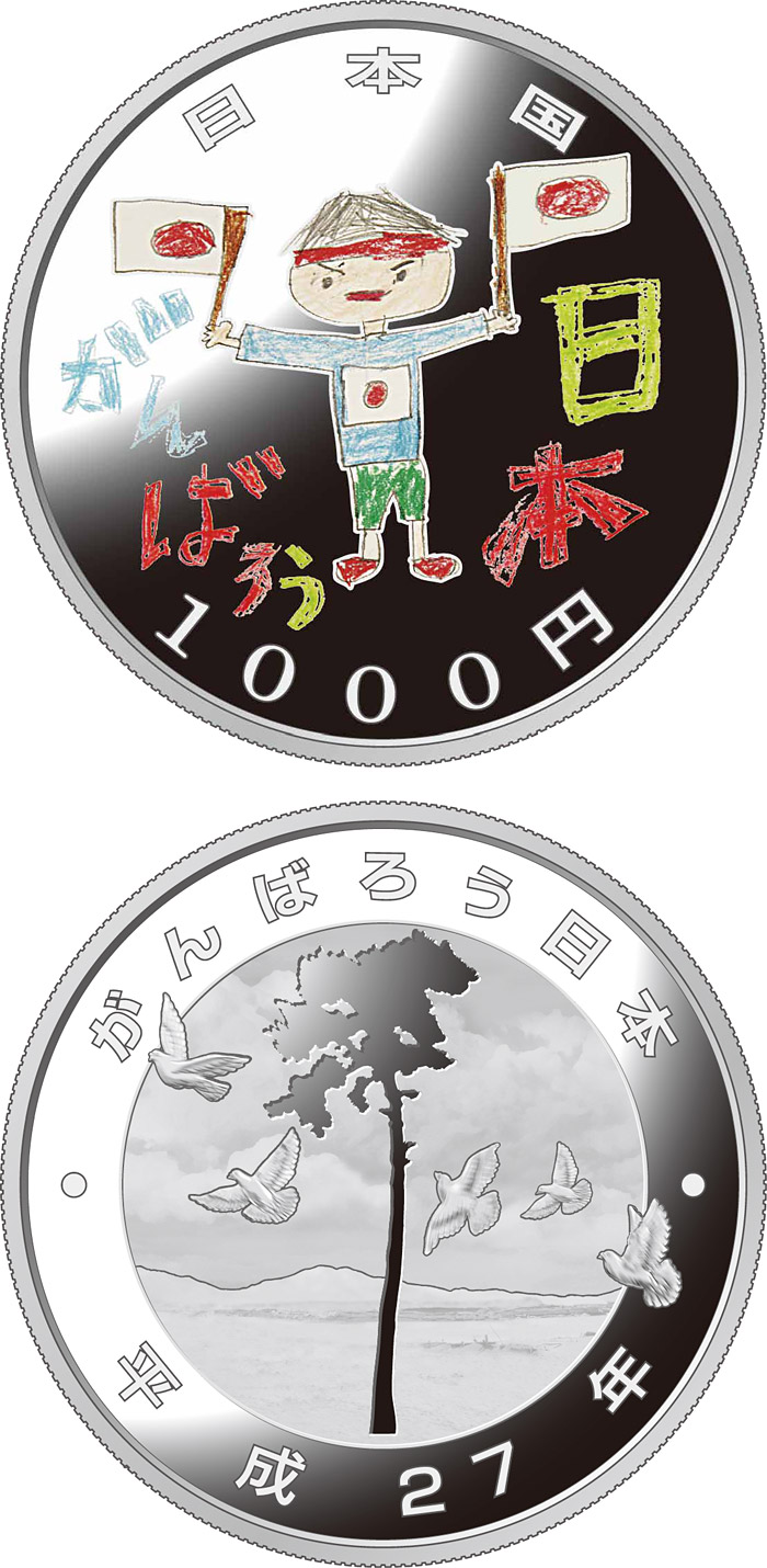 Image of 1000 yen coin - Earthquake Reconstruction: The Boy | Japan 2015.  The Silver coin is of Proof quality.