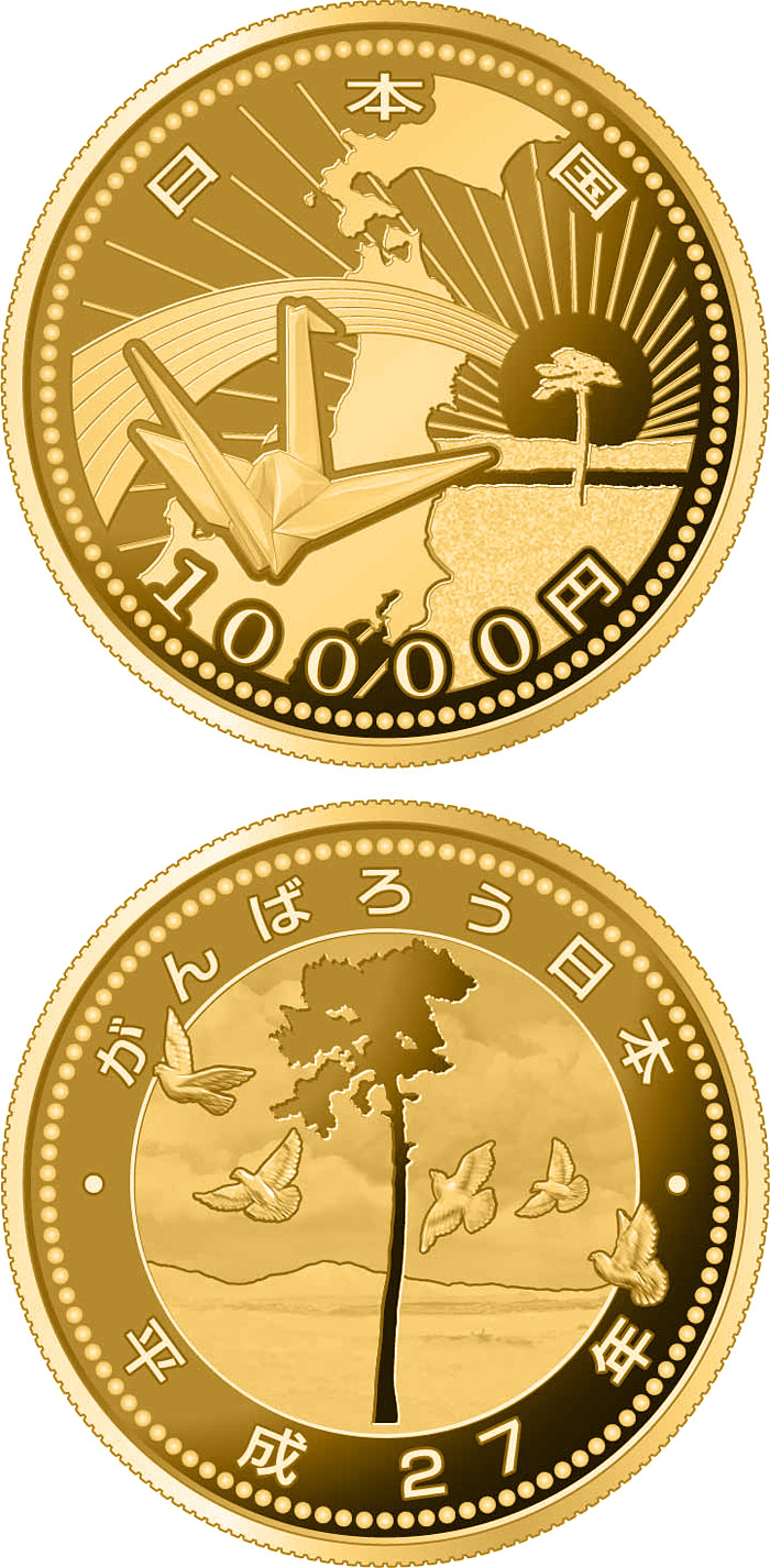 Image of 10000 yen coin - Earthquake Reconstruction: The Pine Tree And Crane | Japan 2015.  The Gold coin is of Proof quality.