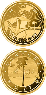 10000 yen coin Earthquake Reconstruction: The Pine Tree And Crane | Japan 2015