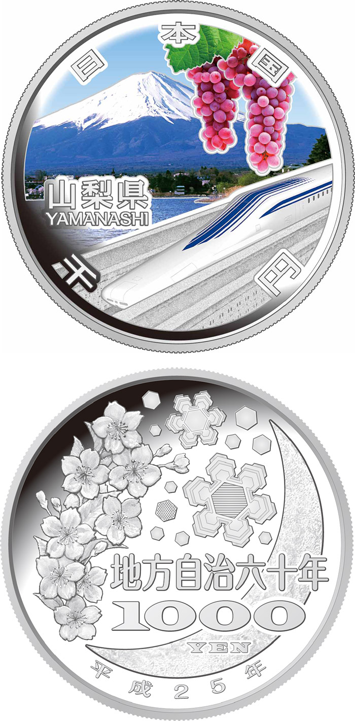 Image of 1000 yen coin - Yamanashi | Japan 2013.  The Silver coin is of Proof quality.