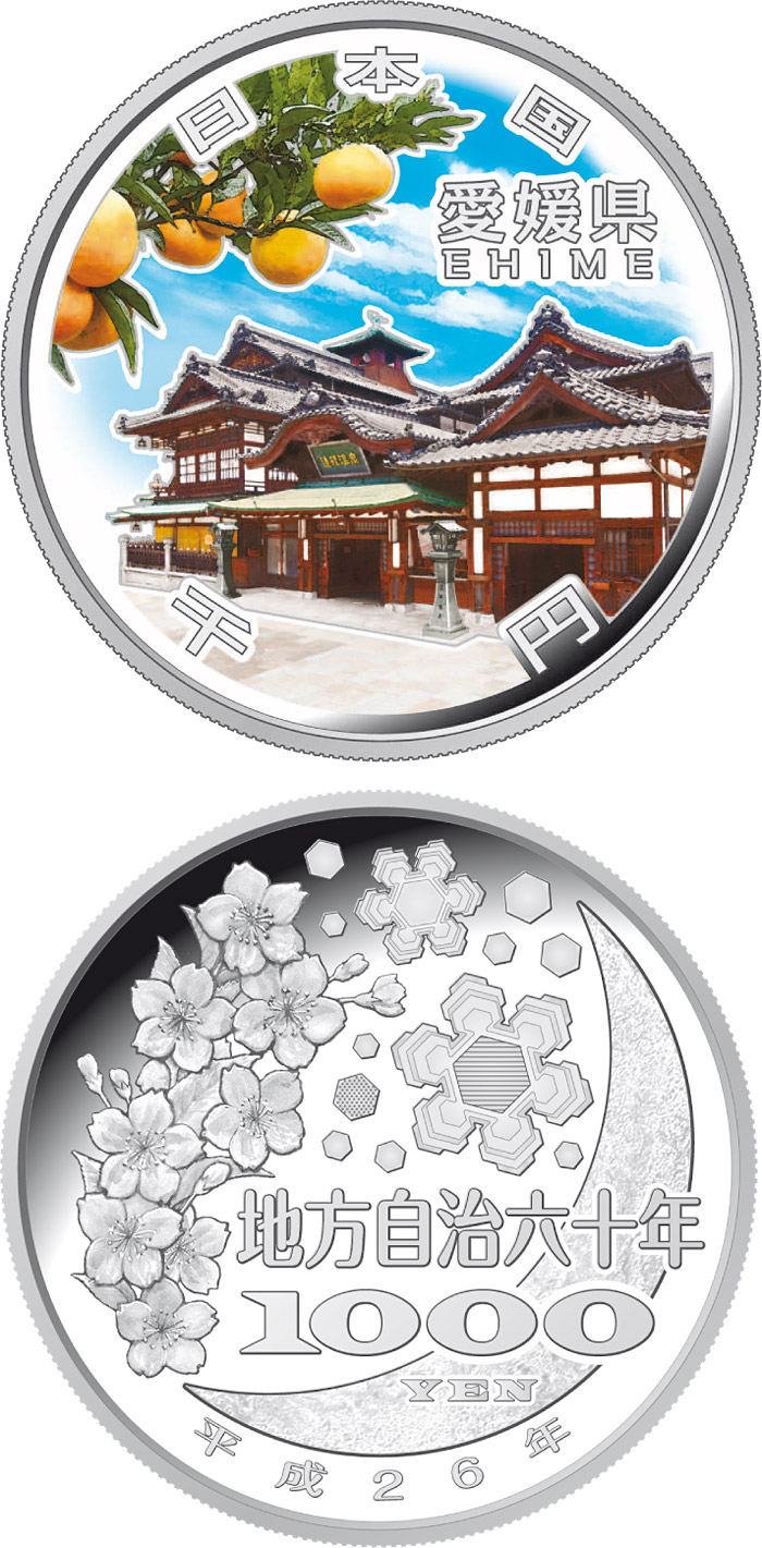 Image of 1000 yen coin - Ehime | Japan 2014.  The Silver coin is of Proof quality.