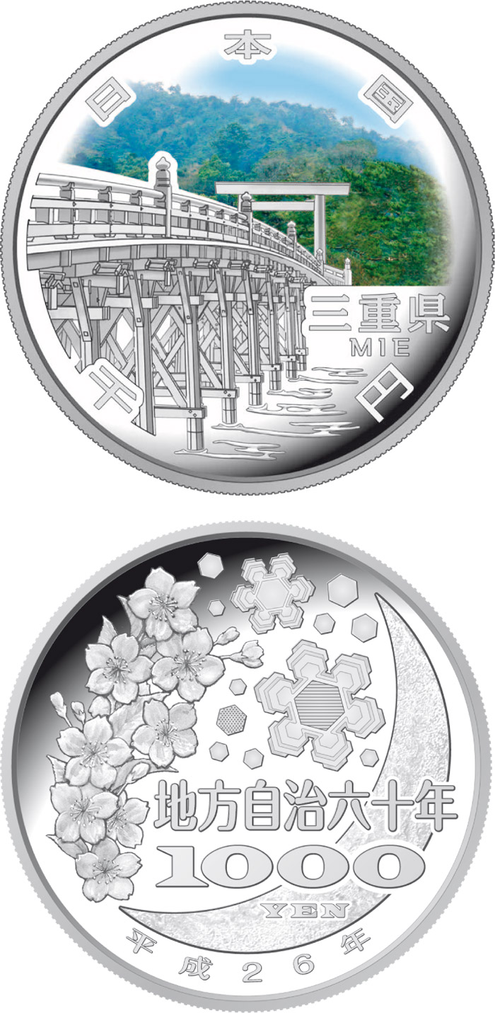 Image of Mie – 1000 yen coin Japan 2014.  The Silver coin is of Proof quality.
