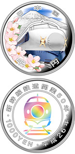 1000 yen coin 50 Years of Shinkansen | Japan 2014