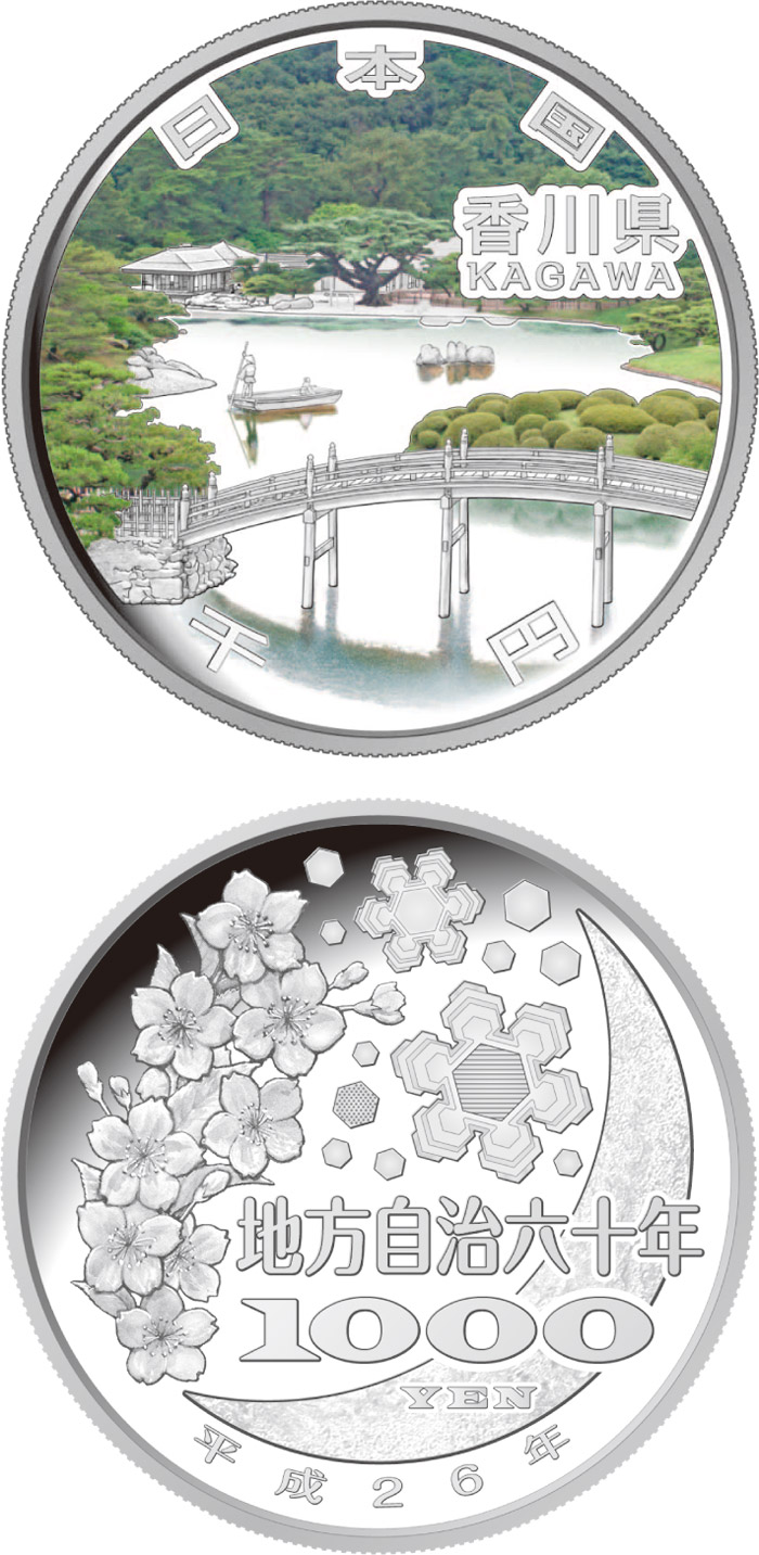 Image of 1000 yen coin - Kagawa  | Japan 2014.  The Silver coin is of Proof quality.