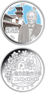 1000 yen Saitama  - 2014 - Series: 47 Prefectures Coin Program 1000 yen - Japan