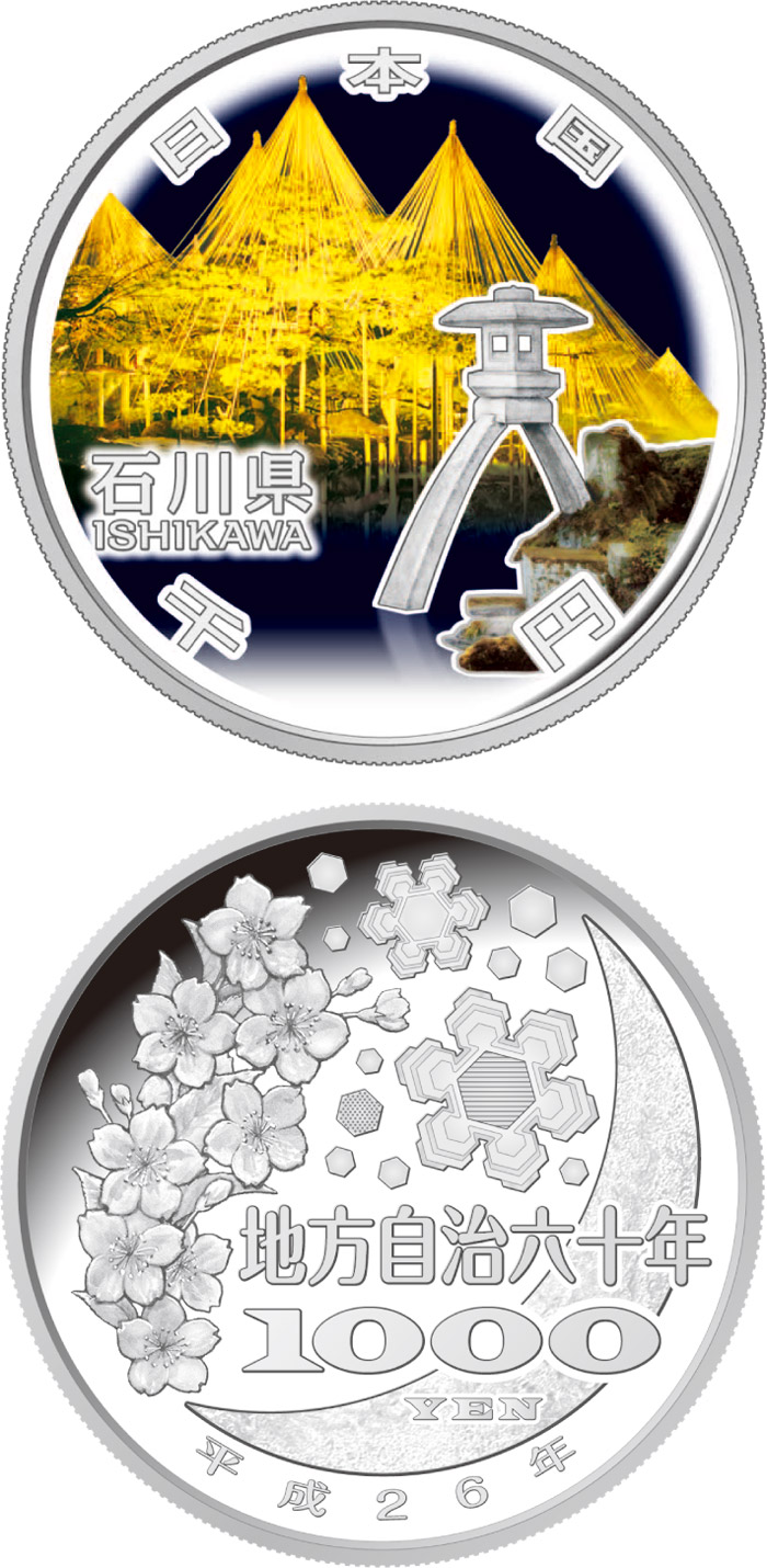 Image of 1000 yen coin - Ishikawa  | Japan 2014.  The Silver coin is of Proof quality.