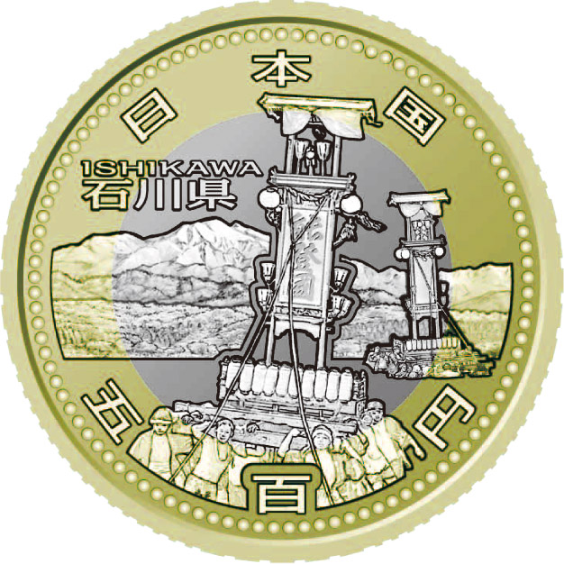 Image of 500 yen coin - Ishikawa  | Japan 2014.  The Bimetal: CuNi, Brass coin is of BU, UNC quality.