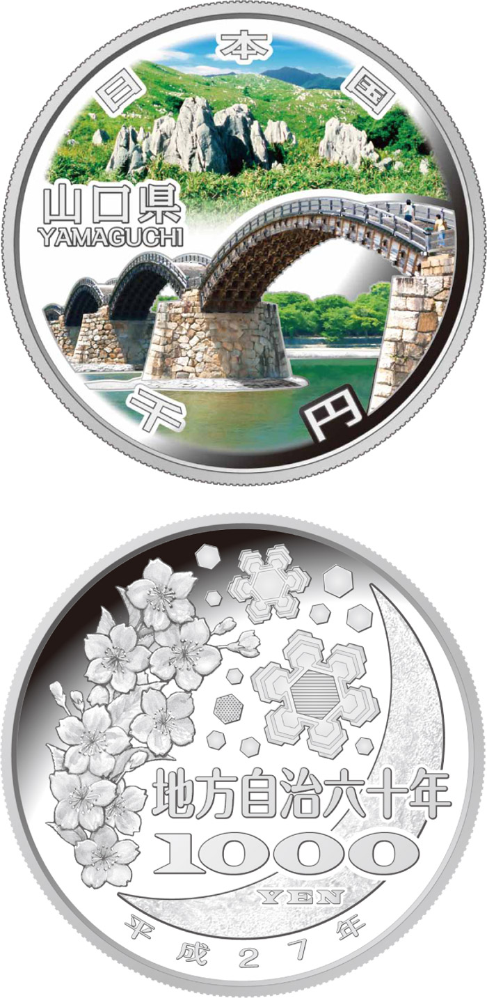 Image of 1000 yen coin - Yamaguchi  | Japan 2014.  The Silver coin is of Proof quality.