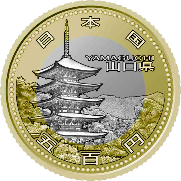 Image of 500 yen coin - Yamaguchi  | Japan 2014.  The Bimetal: CuNi, Brass coin is of BU, UNC quality.