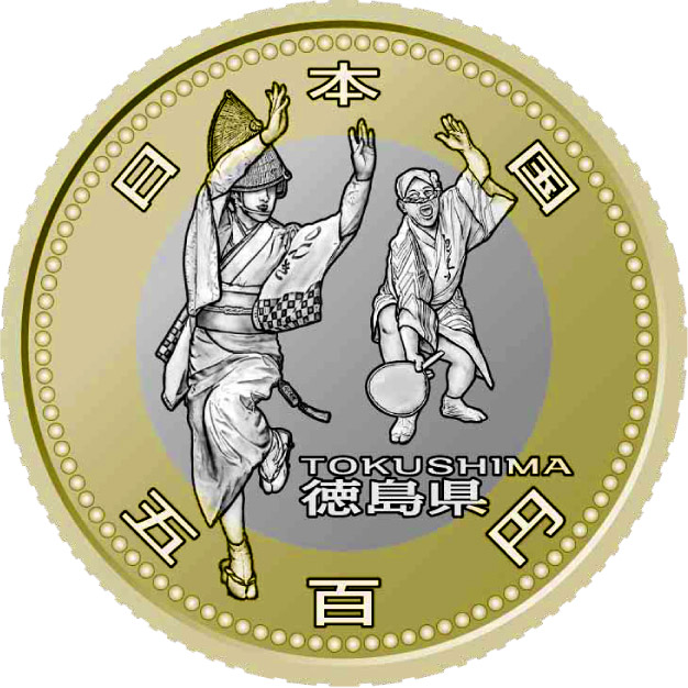 Image of 500 yen coin Tokushima | Japan 2014.  The Bimetal: CuNi, Brass coin is of BU, UNC quality.
