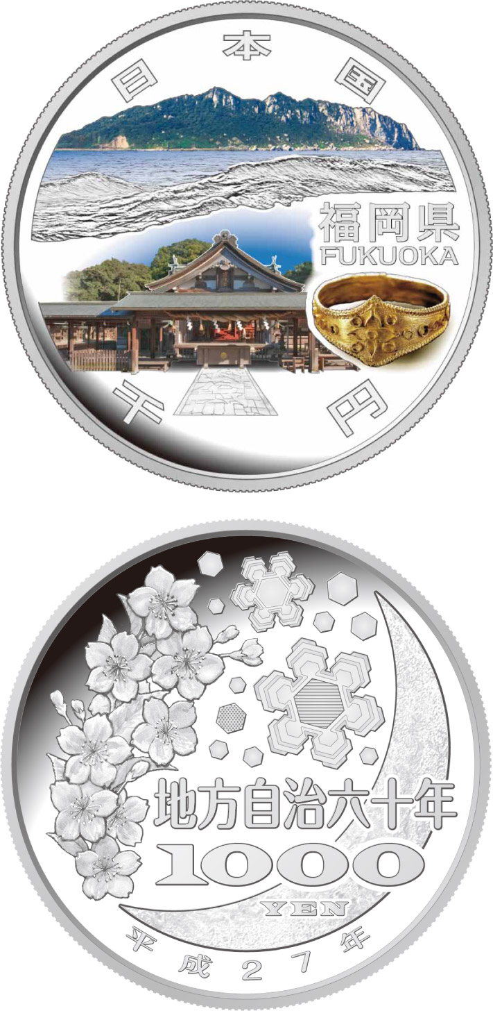 Image of 1000 yen coin - Fukuoka | Japan 2014.  The Silver coin is of Proof quality.