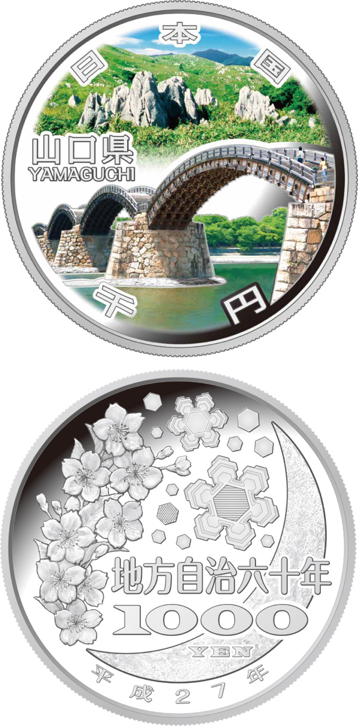 Image of 1000 yen coin – Yamaguchi  | Japan 2015.  The Silver coin is of Proof quality.