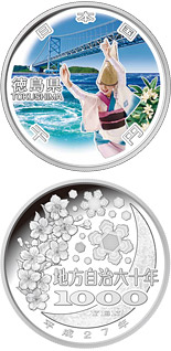 1000 yen Tokushima  - 2018 - Series: 47 Prefectures Coin Program 1000 yen - Japan