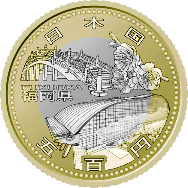 Image of 500 yen coin – Fukuoka | Japan 2015.  The Bimetal: CuNi, Brass coin is of BU, UNC quality.
