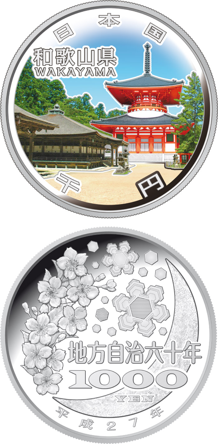 Image of 1000 yen coin – Wakayama | Japan 2015.  The Silver coin is of Proof quality.
