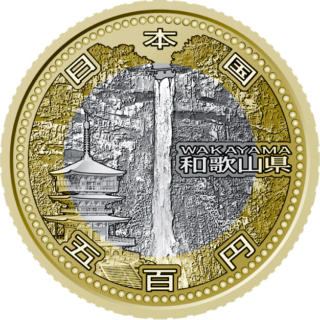 500 yen Wakayama - 2015 - Series: 47 Prefectures Coin Program 500 yen - Japan