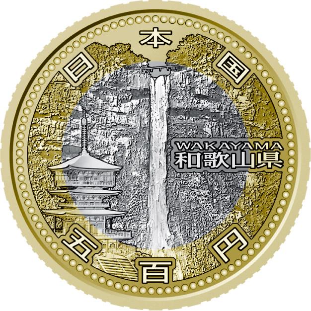 """Bi metallic Japan 47 Prefectures Coin Program 500yen Coin /""""TOKYO/"""" Japan Coin"""