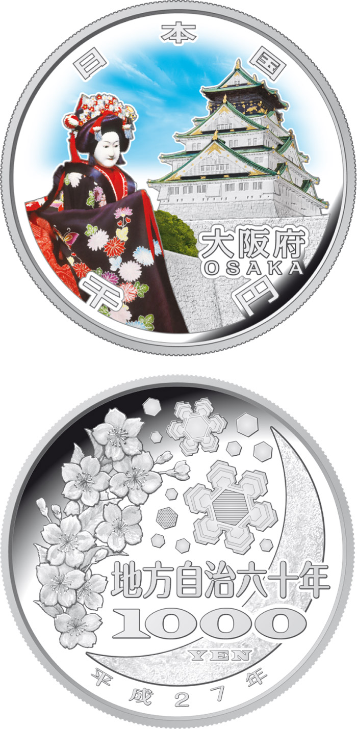 Image of 1000 yen coin - Osaka | Japan 2015.  The Silver coin is of Proof quality.
