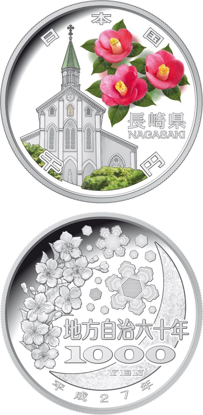 Image of 1000 yen coin - Nagasaki | Japan 2015.  The Silver coin is of Proof quality.